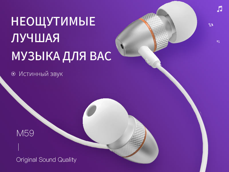 hoco news m59 magnificent universal earphones with mic banner ru
