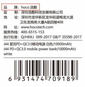hoco brand label
