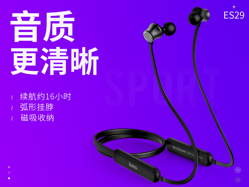 hoco news es29 graceful sports wireless headset banner cn