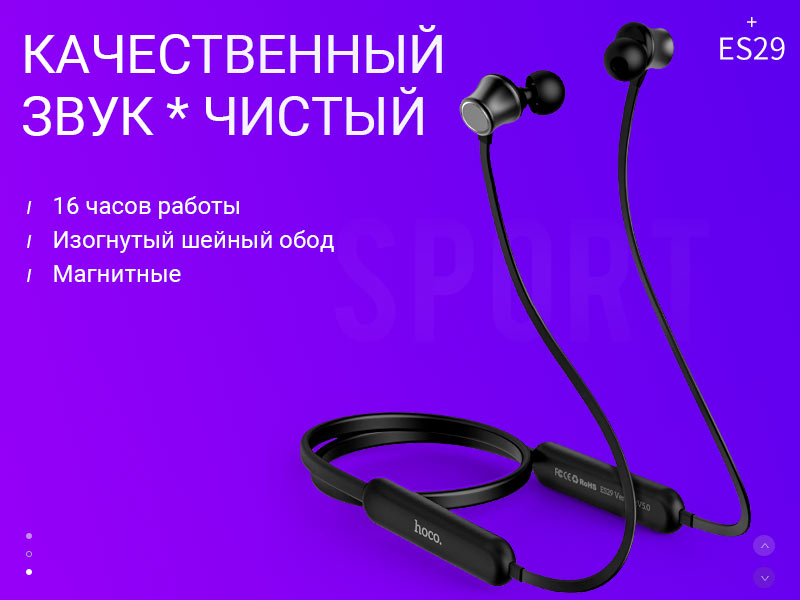 hoco news es29 graceful sports wireless headset banner ru