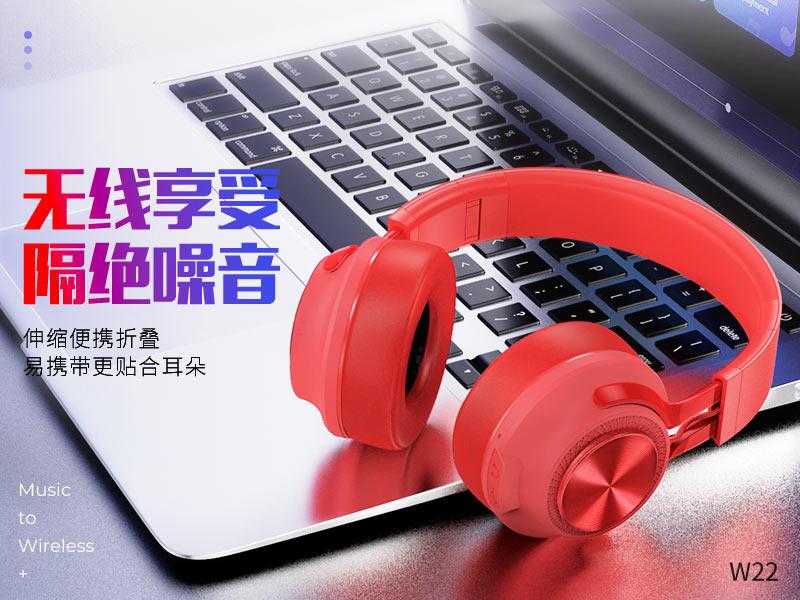 hoco news w22 talent sound wireless headphones banner cn