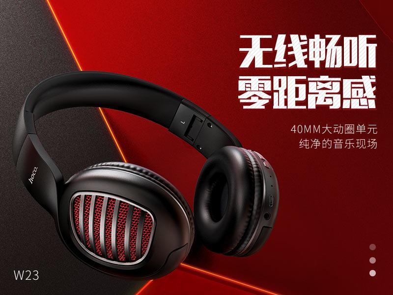 hoco news w23 brilliant sound wireless headphones banner cn