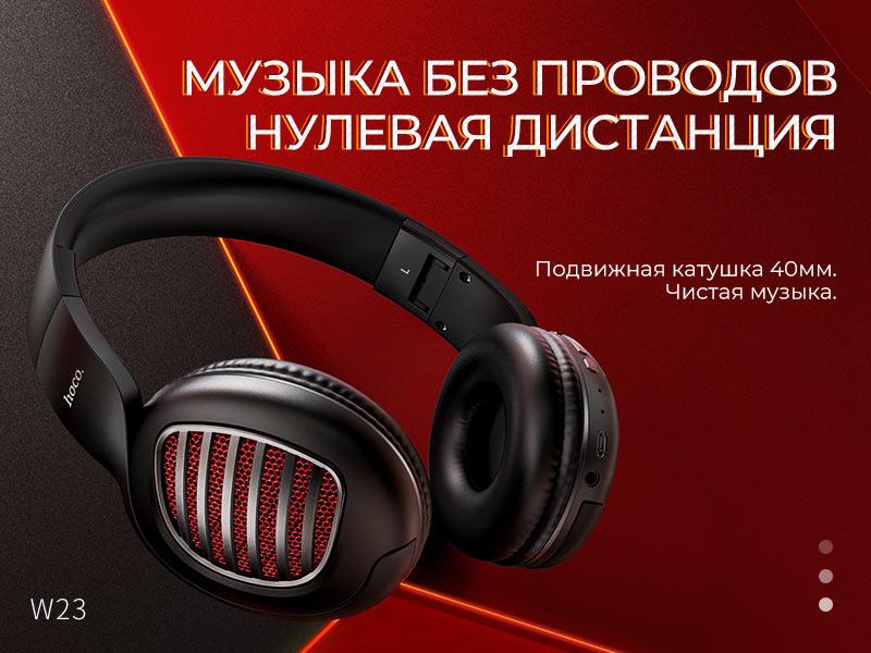hoco news w23 brilliant sound wireless headphones banner ru