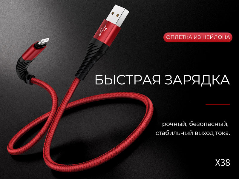 hoco news x38 cool charging data cable banner ru