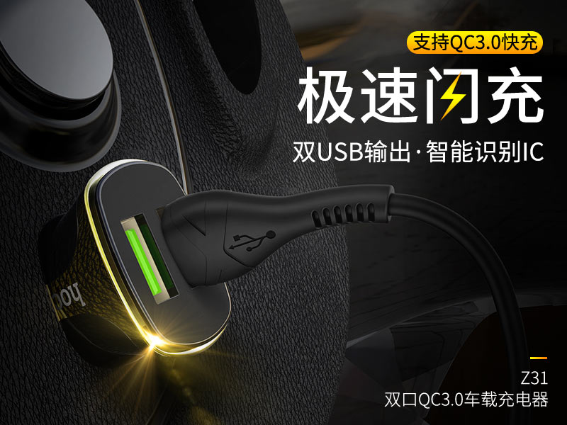 hoco news z31 universe double port qc30 car charger banner cn