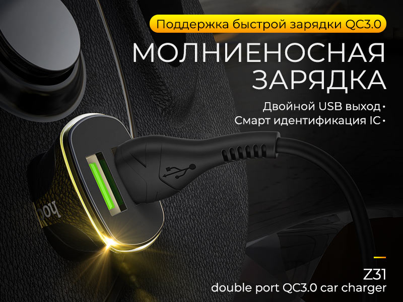 hoco news z31 universe double port qc30 car charger banner ru