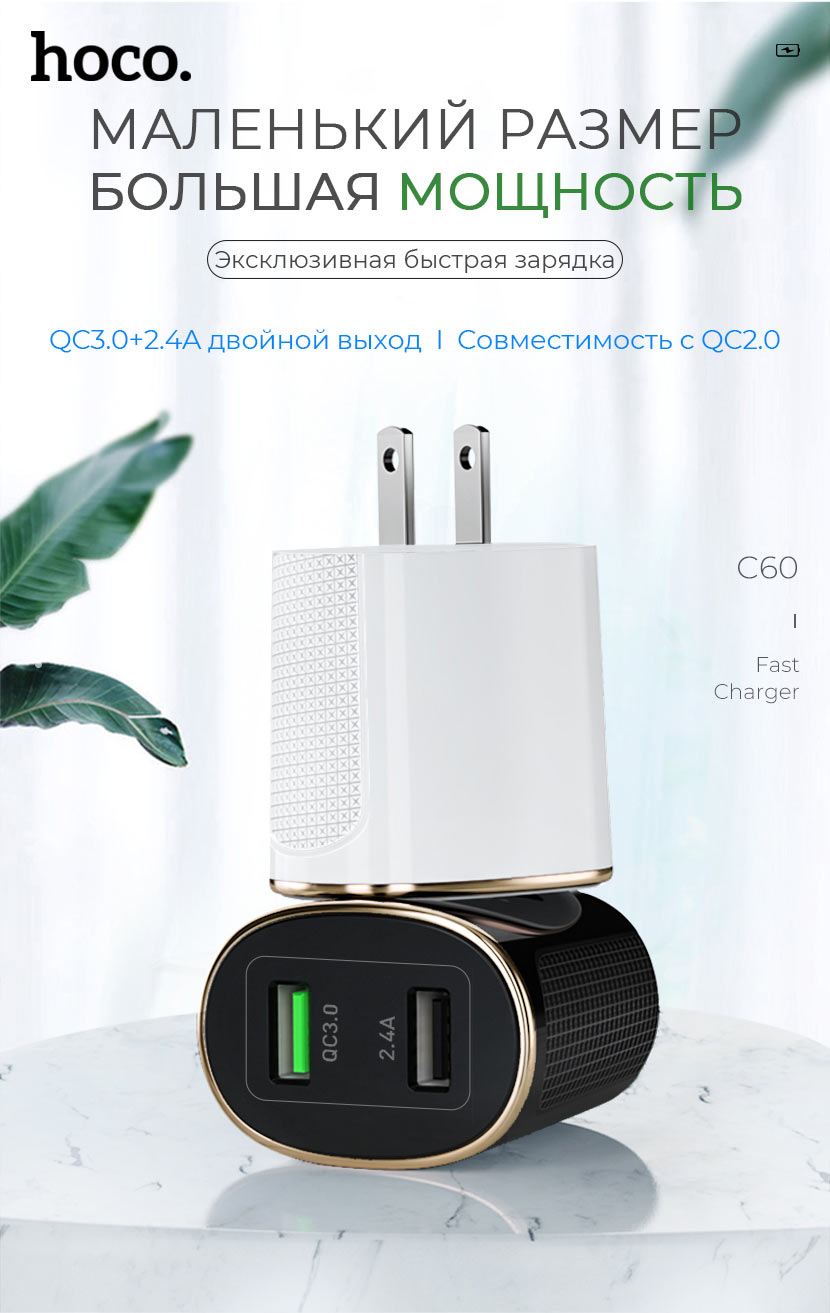 hoco news c60 prestige dual port qc30 charger power ru