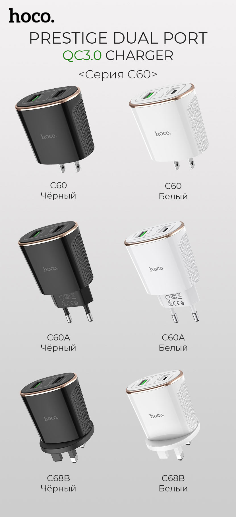 hoco news c60 prestige dual port qc30 charger set ru