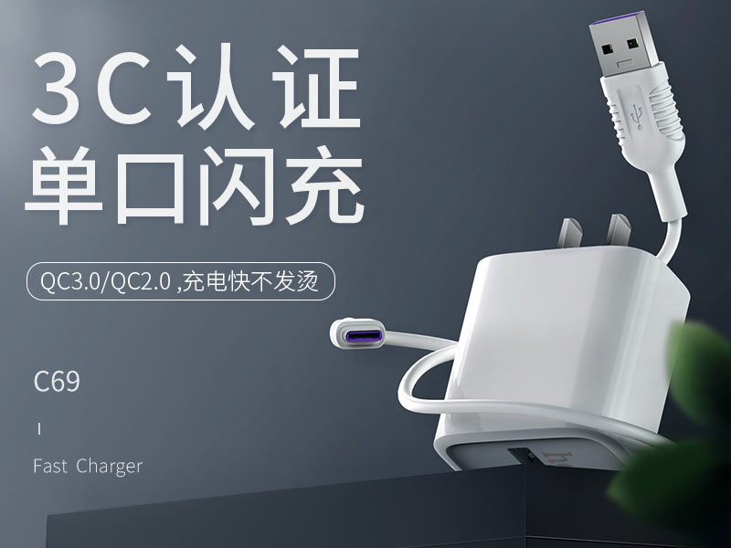 hoco news c69 dynamic power fully compatible charger banner cn