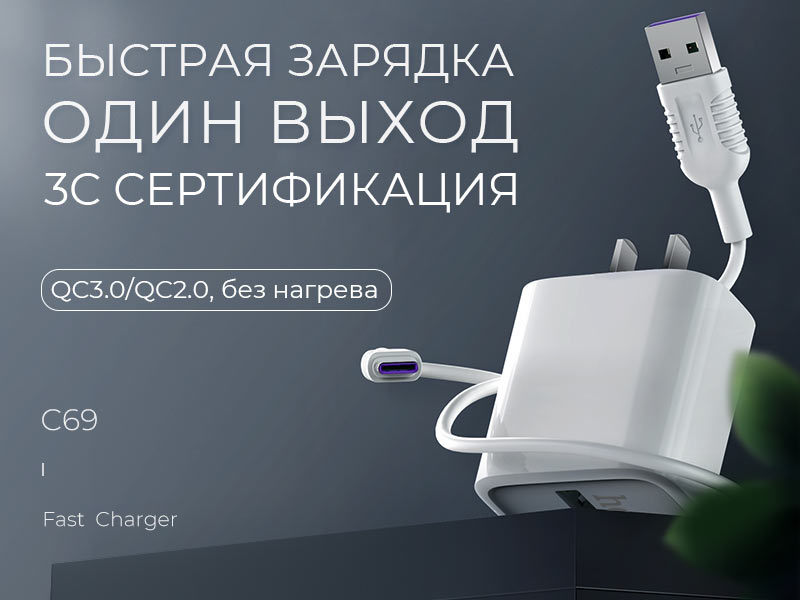 hoco news c69 dynamic power fully compatible charger banner ru