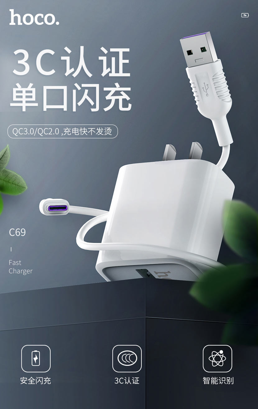 hoco news c69 dynamic power fully compatible charger certification cn