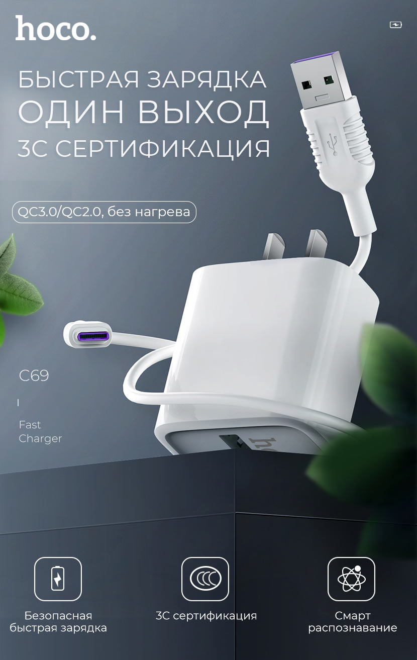 hoco news c69 dynamic power fully compatible charger certification ru