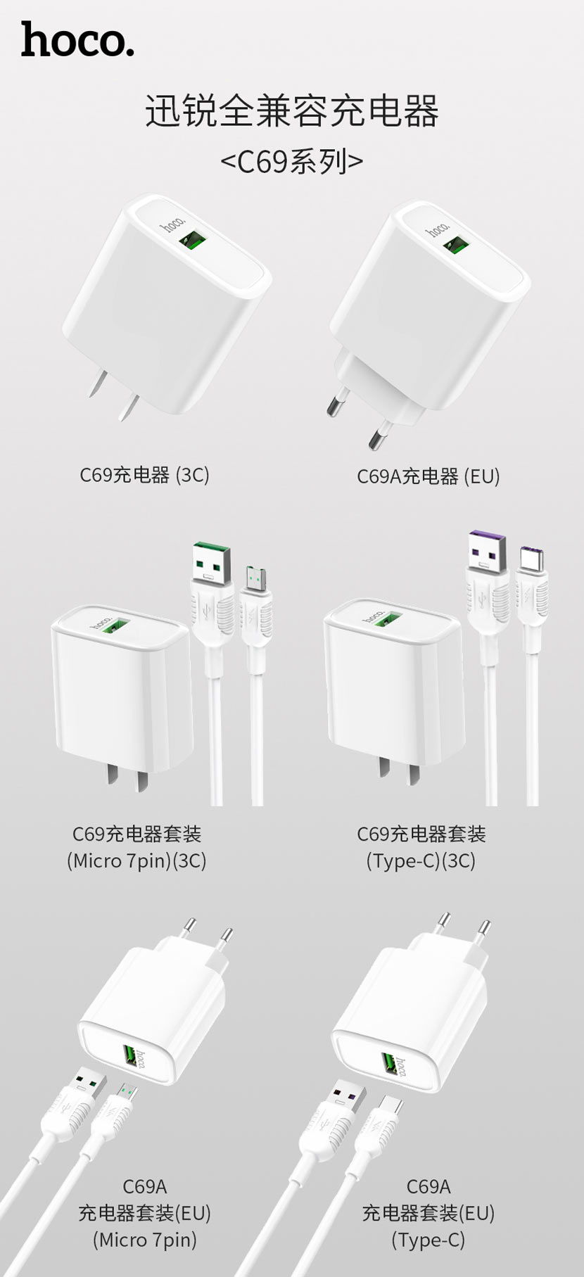 hoco news c69 dynamic power fully compatible charger set cn