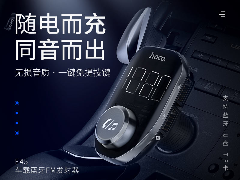 hoco news e45 happy route car wireless fm transmitter banner cn