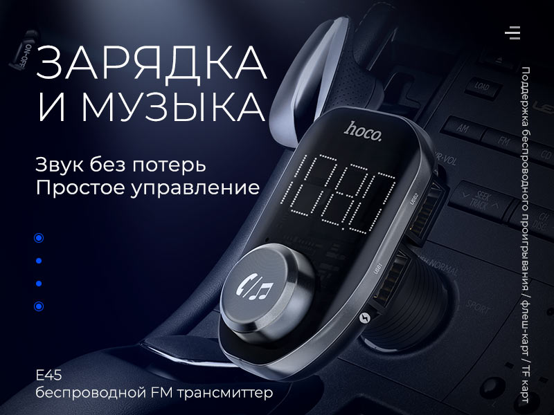 hoco news e45 happy route car wireless fm transmitter banner ru