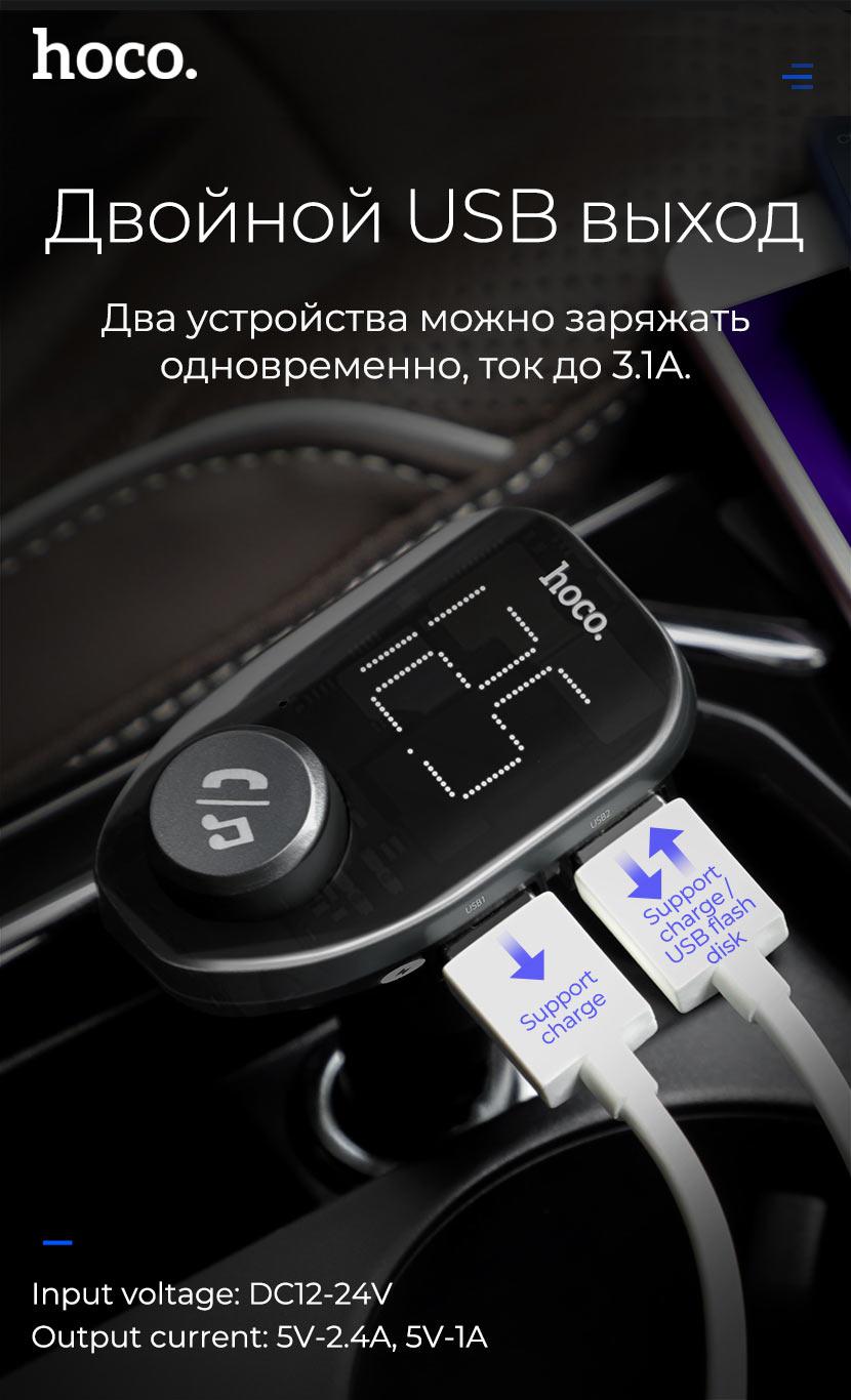 hoco news e45 happy route car wireless fm transmitter output ru