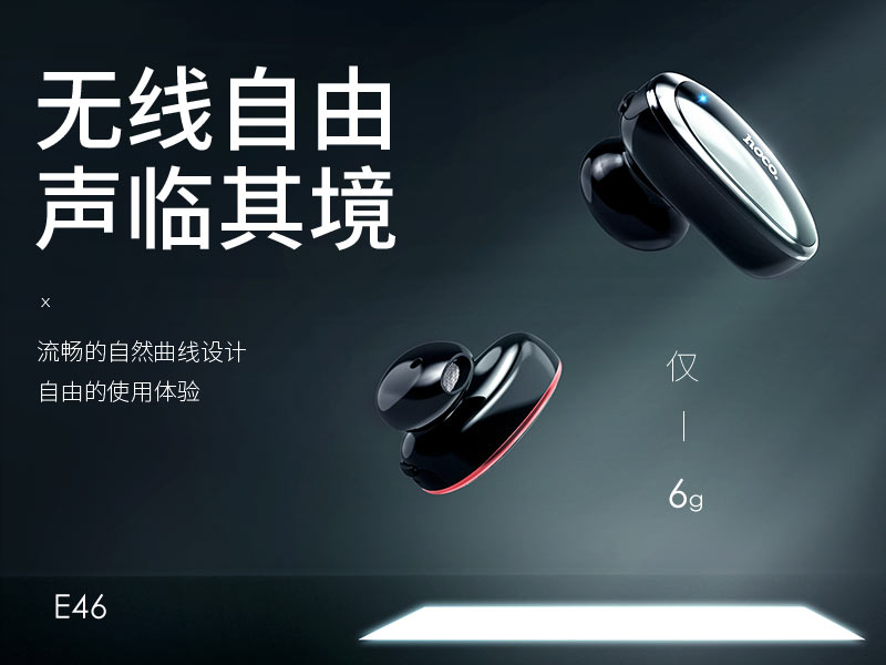 hoco news e46 voice business wireless headset banner cn