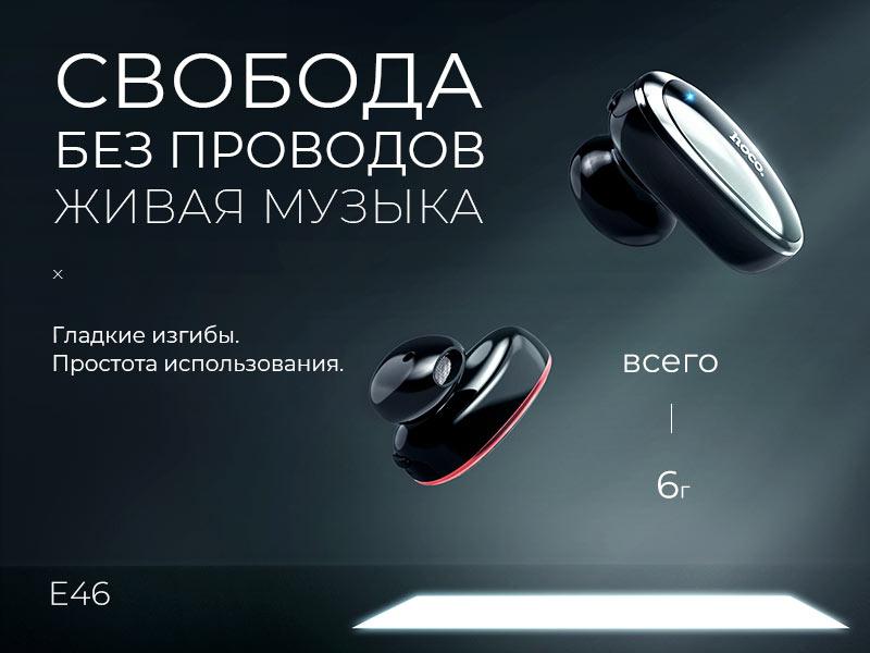 hoco news e46 voice business wireless headset banner ru