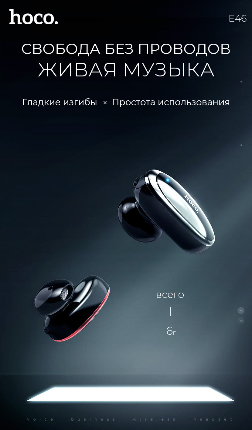 hoco news e46 voice business wireless headset promo ru