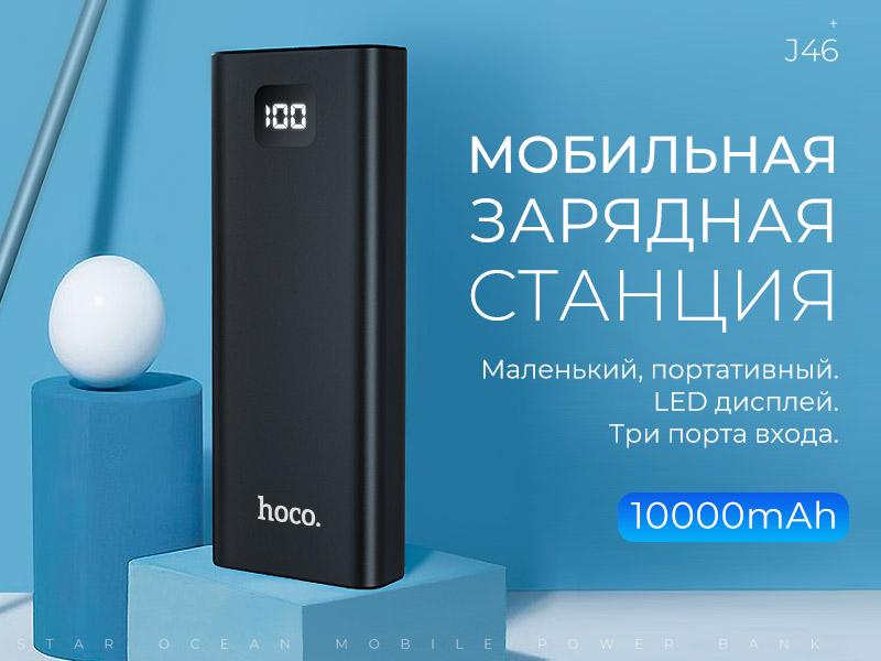 hoco news j46 star ocean mobile power bank 10000mah banner ru