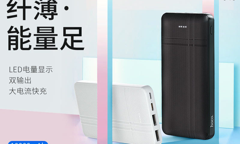 hoco news j48 nimble mobile power bank 10000mah banner cn