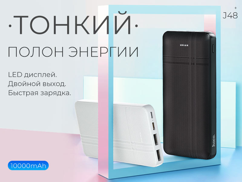 hoco news j48 nimble mobile power bank 10000mah banner ru