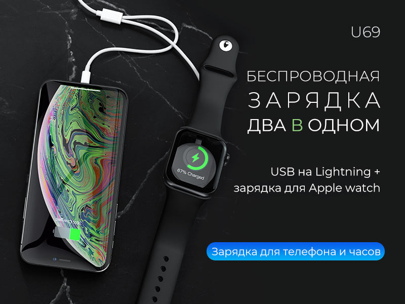 hoco news u69 2in1 charging cable for lightning wireless charger banner ru