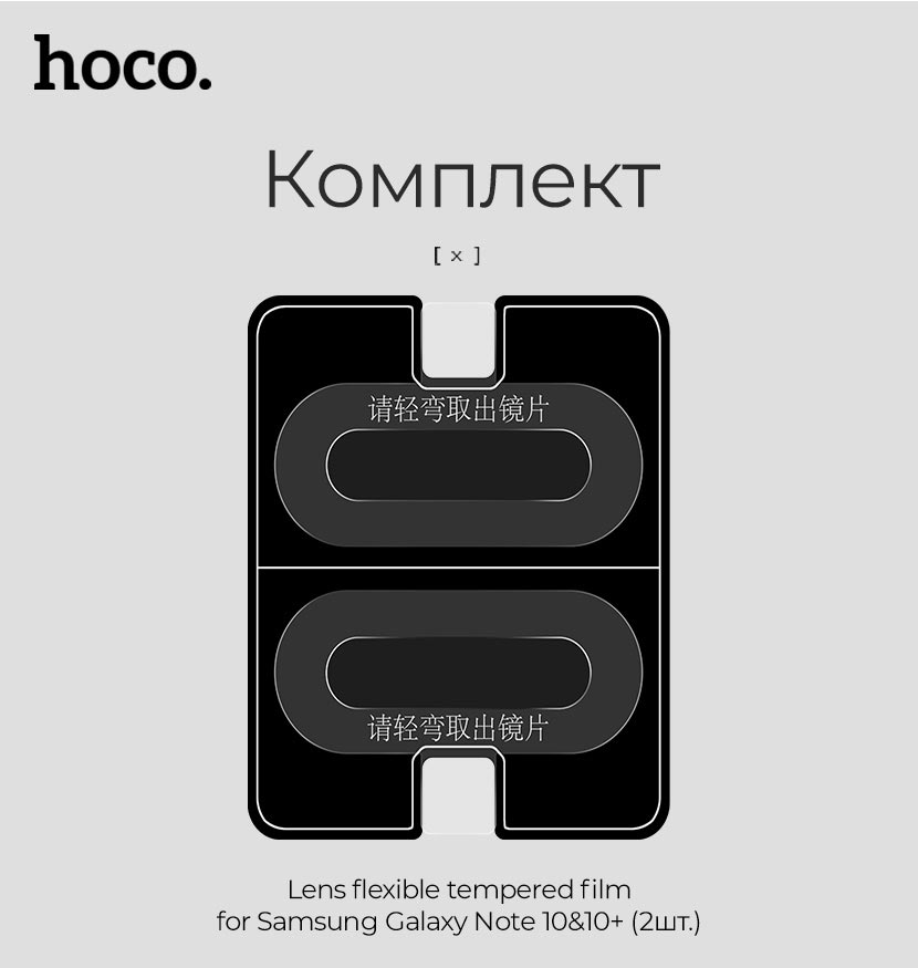 hoco v11 lens flexible tempered film for samsung galaxy note 10 10plus included ru