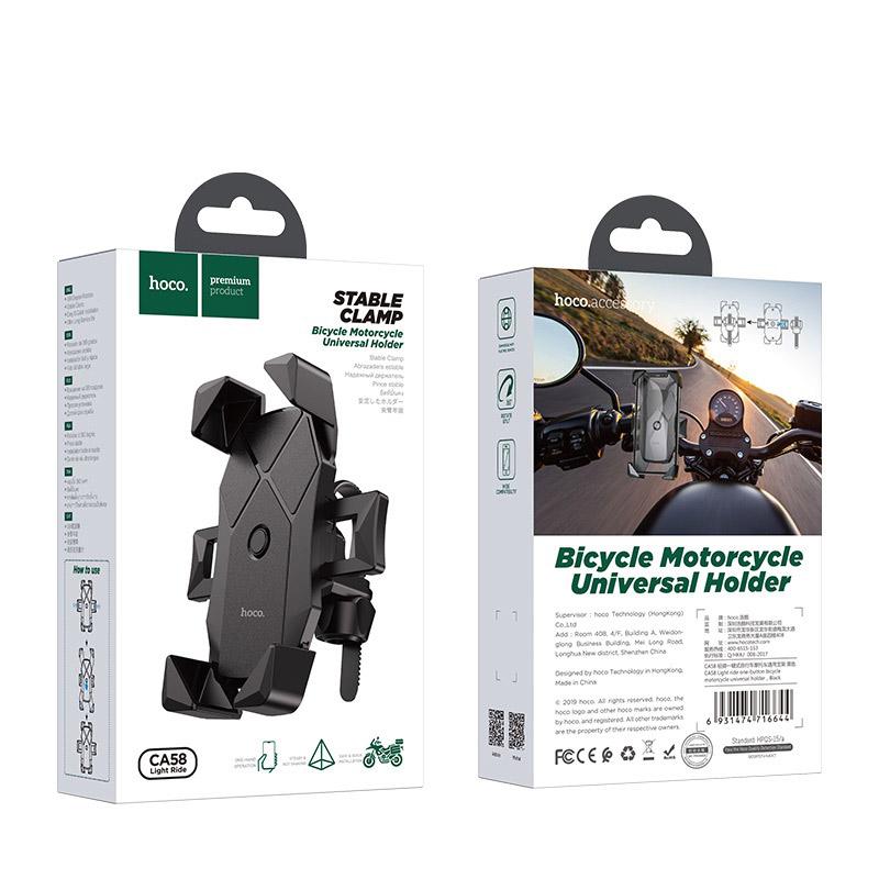 浩酷 ca58 轻骑一键式自行车摩托车通用支架 包装