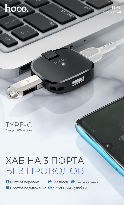 hoco новости hb11 type c на три порта usb конвертер промо ru