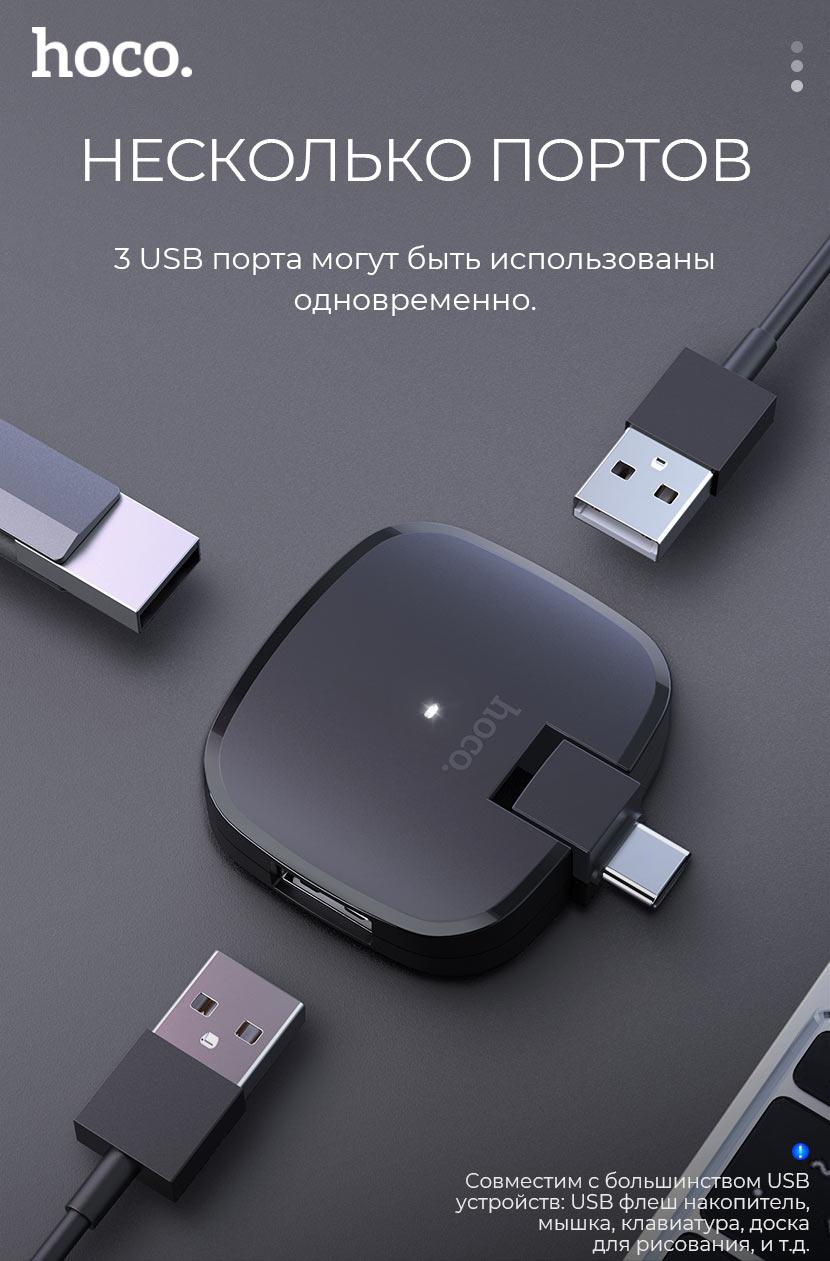 hoco новости hb11 type c на три порта usb конвертер usb ru