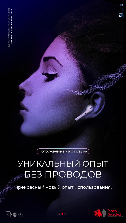 hoco selected новости s11 melody беспроводная гарнитура новая ru