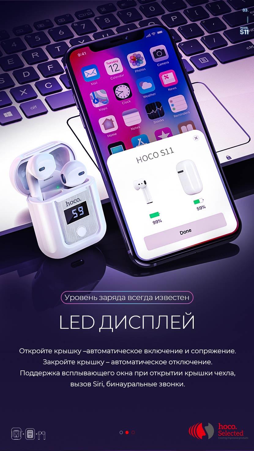 hoco selected новости s11 melody беспроводная гарнитура сопряжение ru