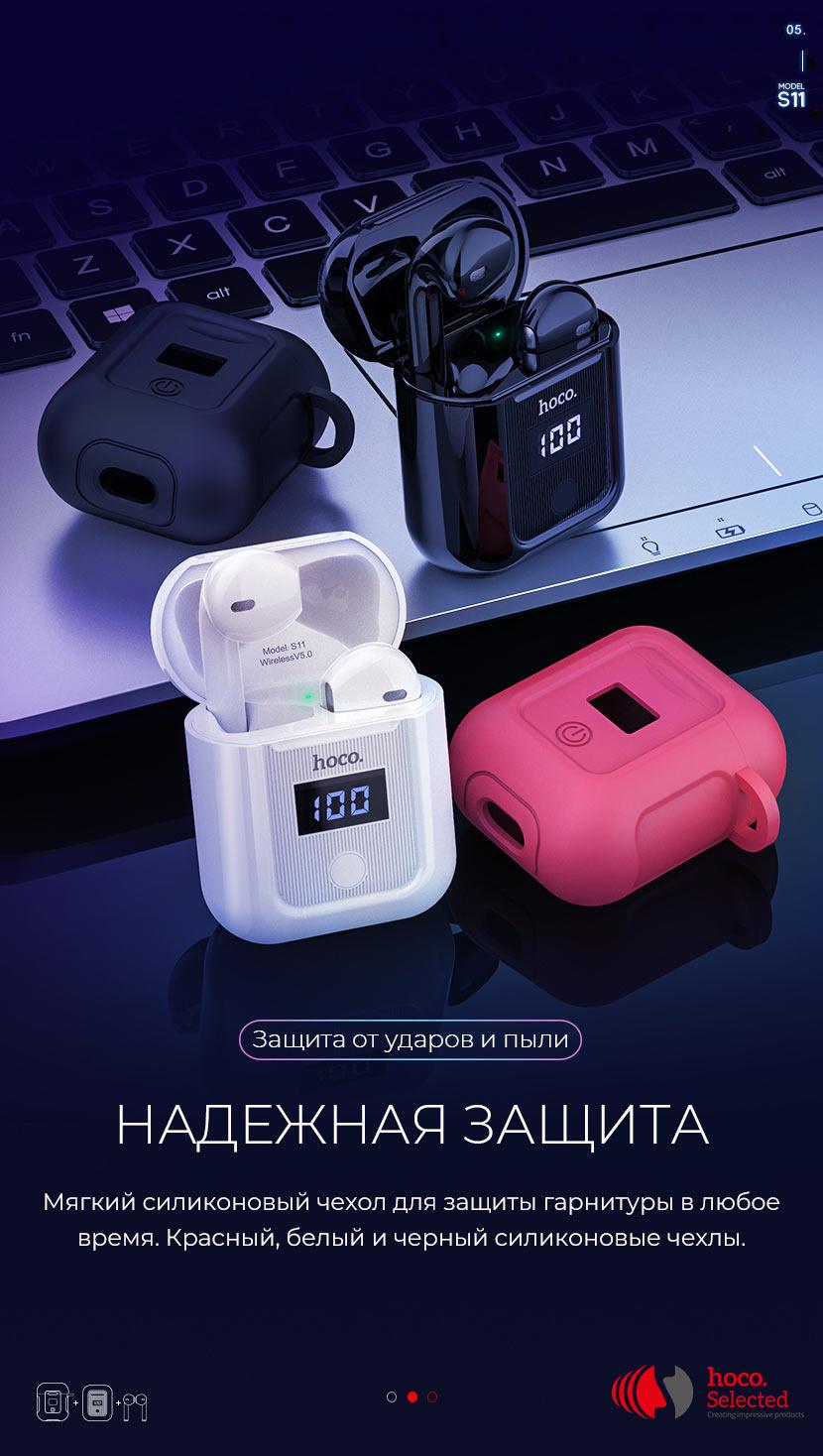 hoco selected новости s11 melody беспроводная гарнитура защитный ru