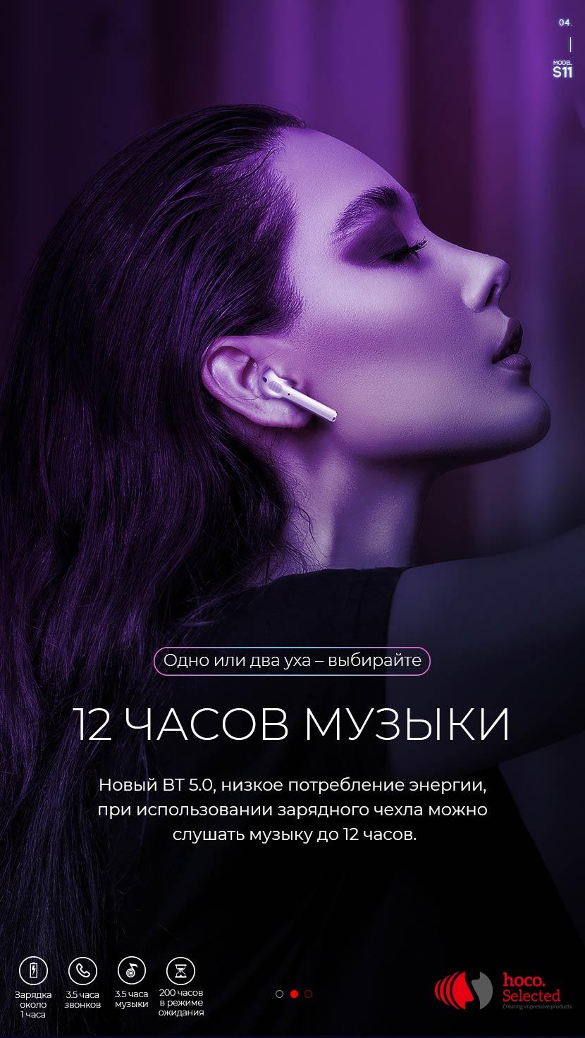hoco selected новости s11 melody беспроводная гарнитура время ru