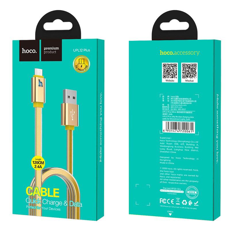 浩酷 upl12 plus 果冻编织充电数据线 micro usb 包装金色