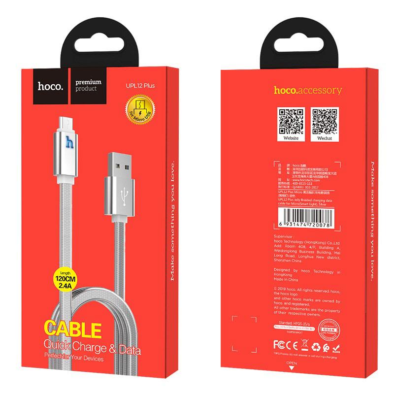 浩酷 upl12 plus 果冻编织充电数据线 micro usb 包装银色