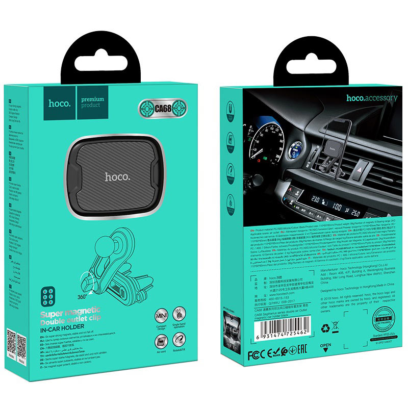 hoco ca68 sagittarius series double air outlet magnetic car holder package