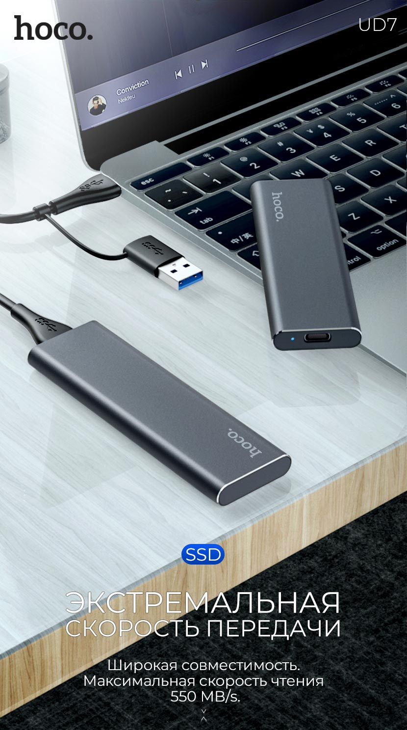 hoco news ud7 extreme speed external ssd main ru