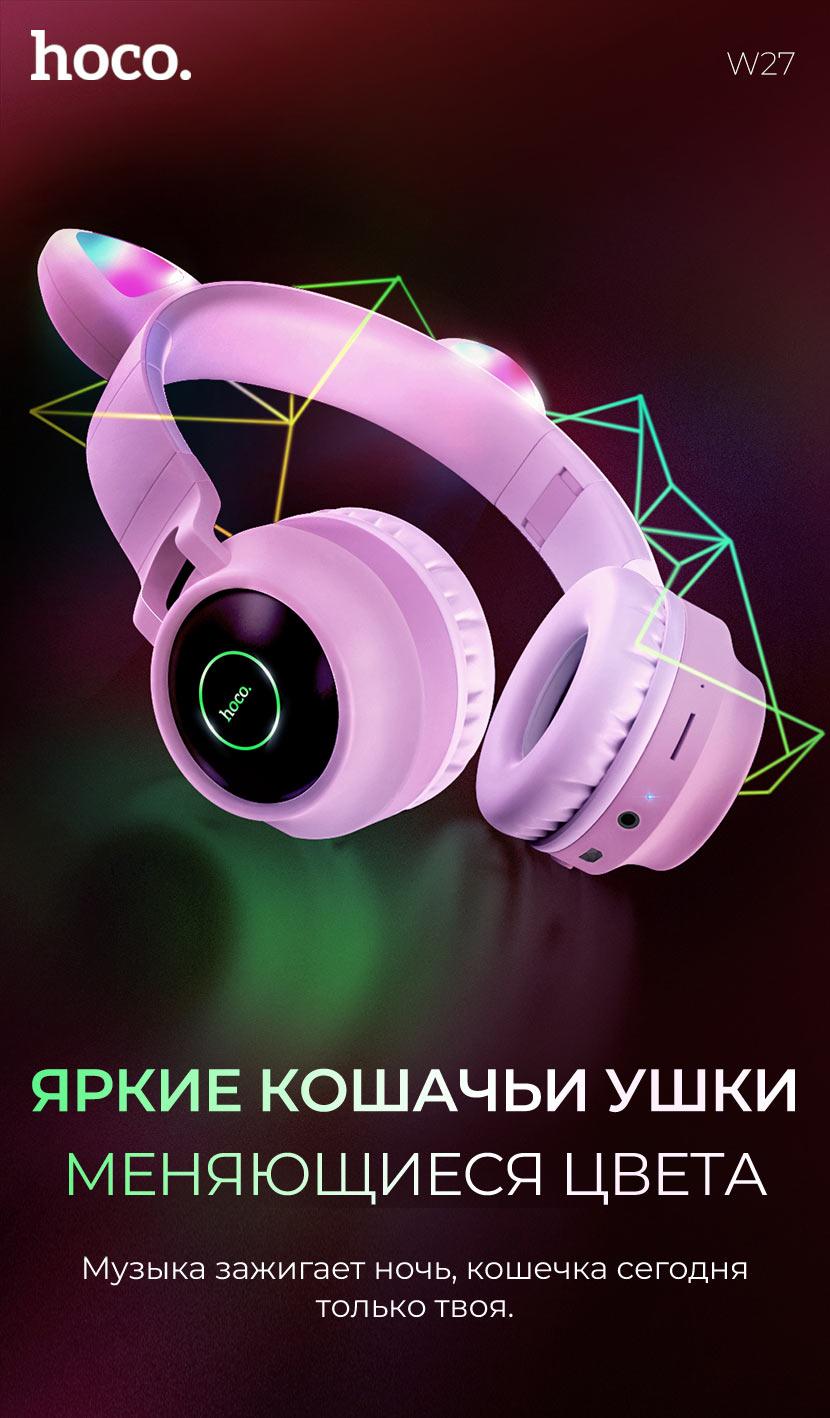 hoco новости w27 cat ear беспроводные наушники цвета ru