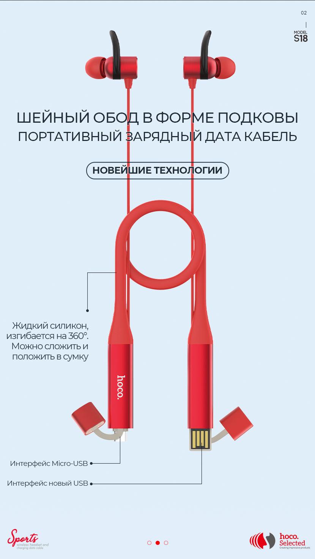 hoco selected новости s18 glamor спортивная беспроводная гарнитура 2в1 ru