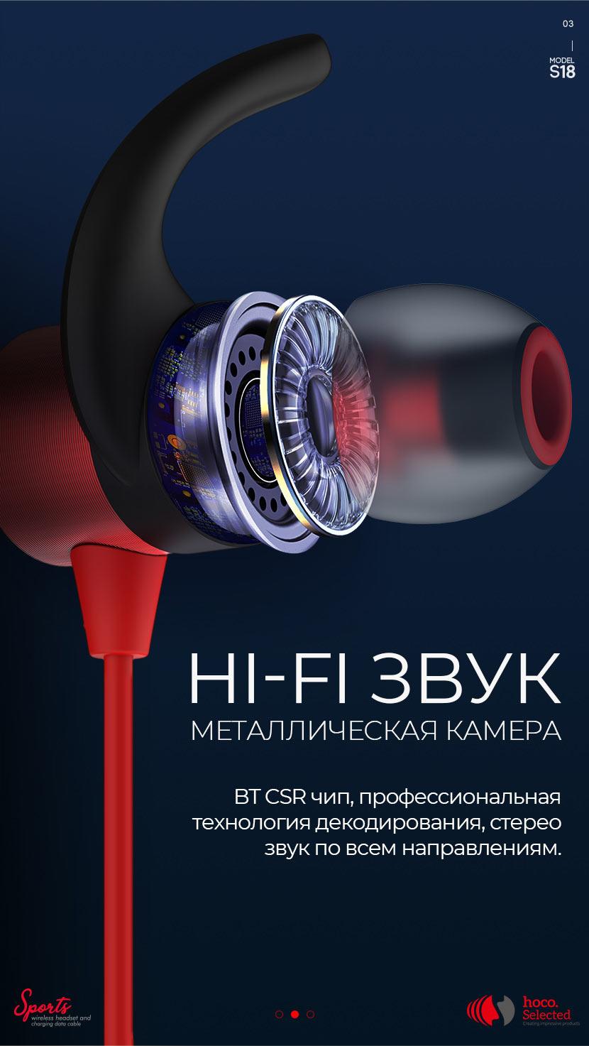 hoco selected новости s18 glamor спортивная беспроводная гарнитура камера ru