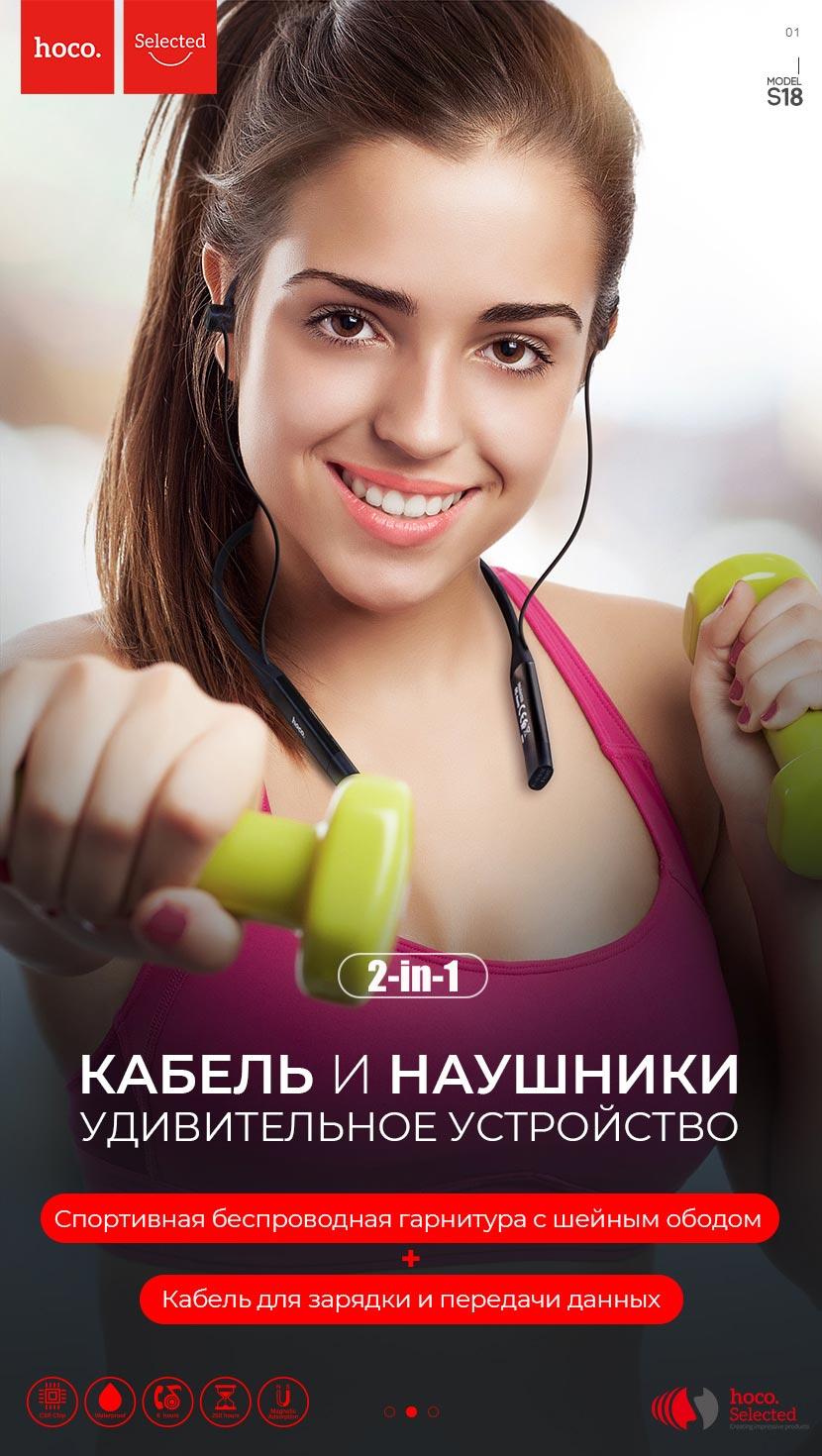 hoco selected новости s18 glamor спортивная беспроводная гарнитура главная ru