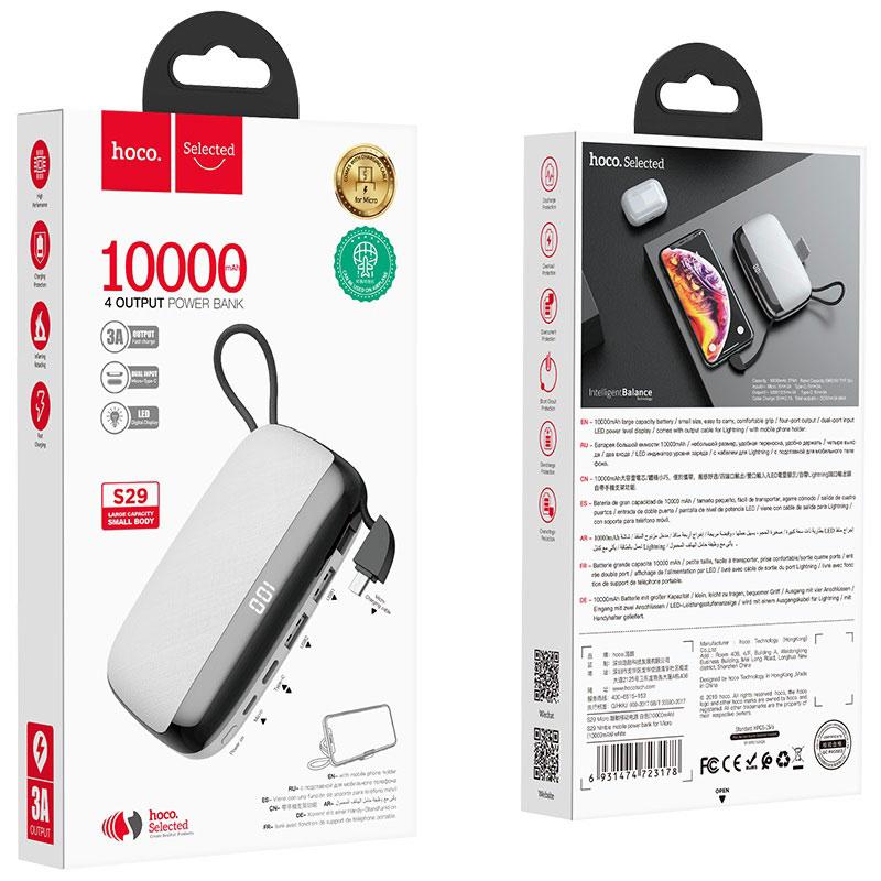 浩酷精选 s29 酷敏移动电源 micro usb 10000mah 包装面前背面 白色