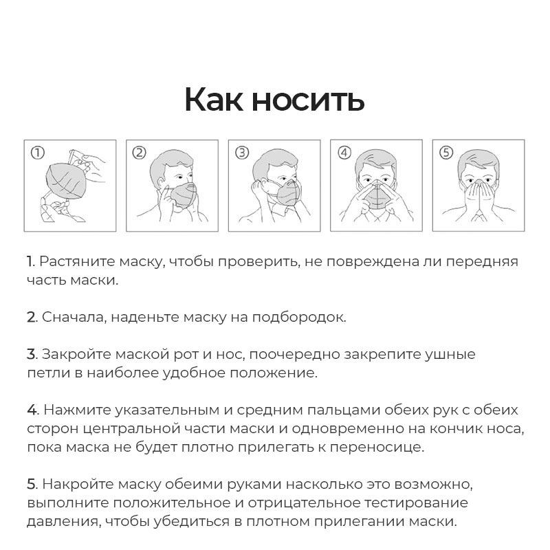 hoco kn95 защитная маска для детей инструкция ru