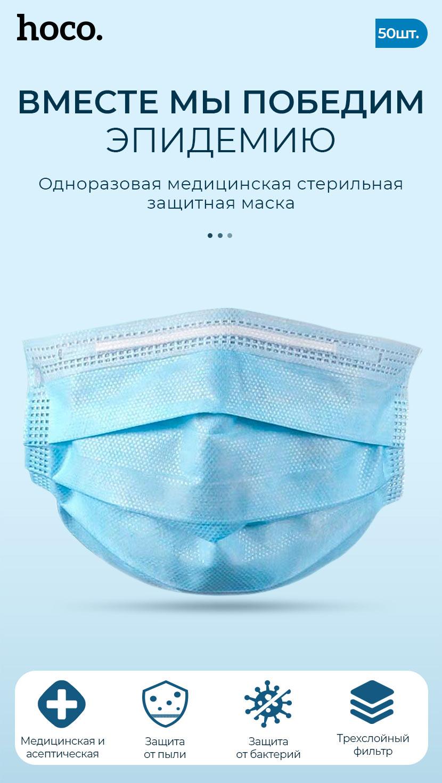 hoco новости одноразовая защитная маска ru