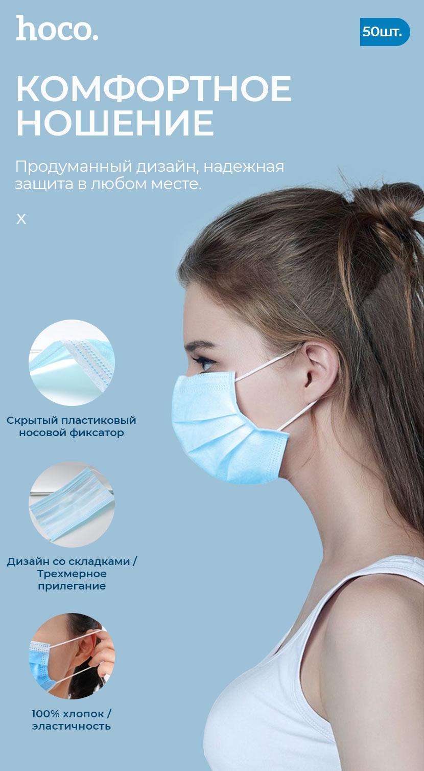 hoco новости одноразовая защитная маска удобная ru