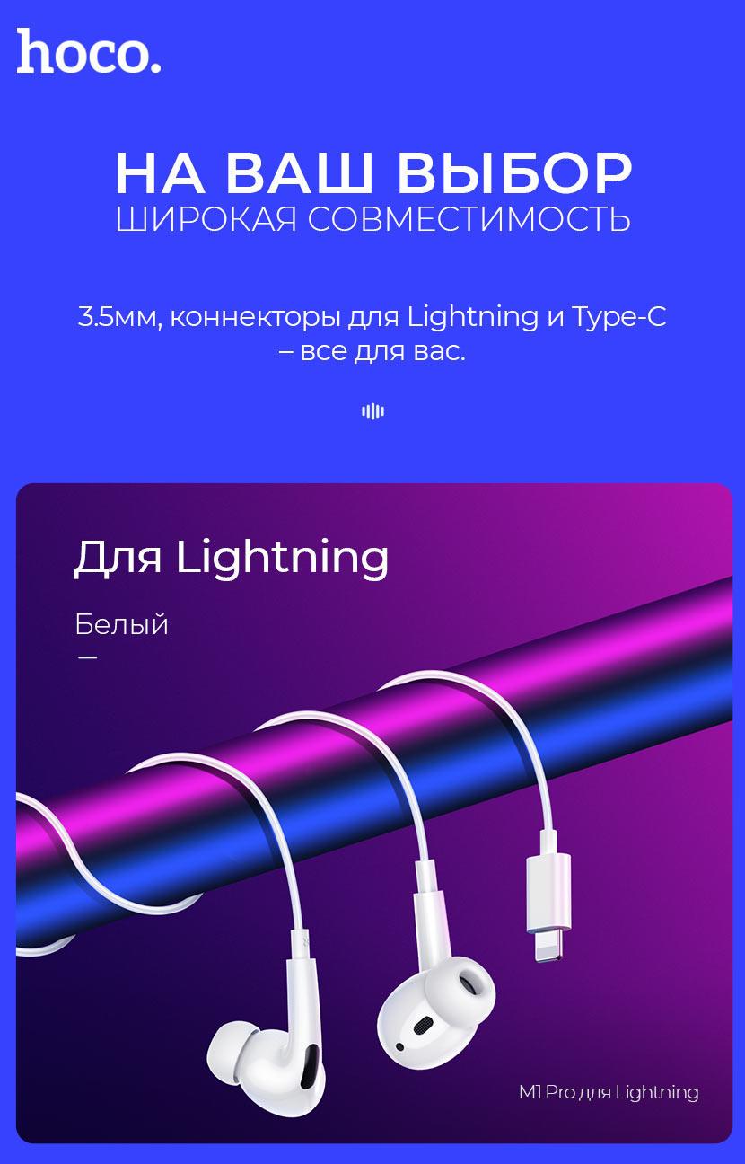 hoco новости m1 pro original серия проводные наушники lightning ru