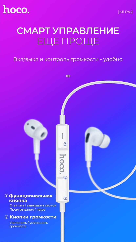 hoco новости m1 pro original серия проводные наушники управление ru