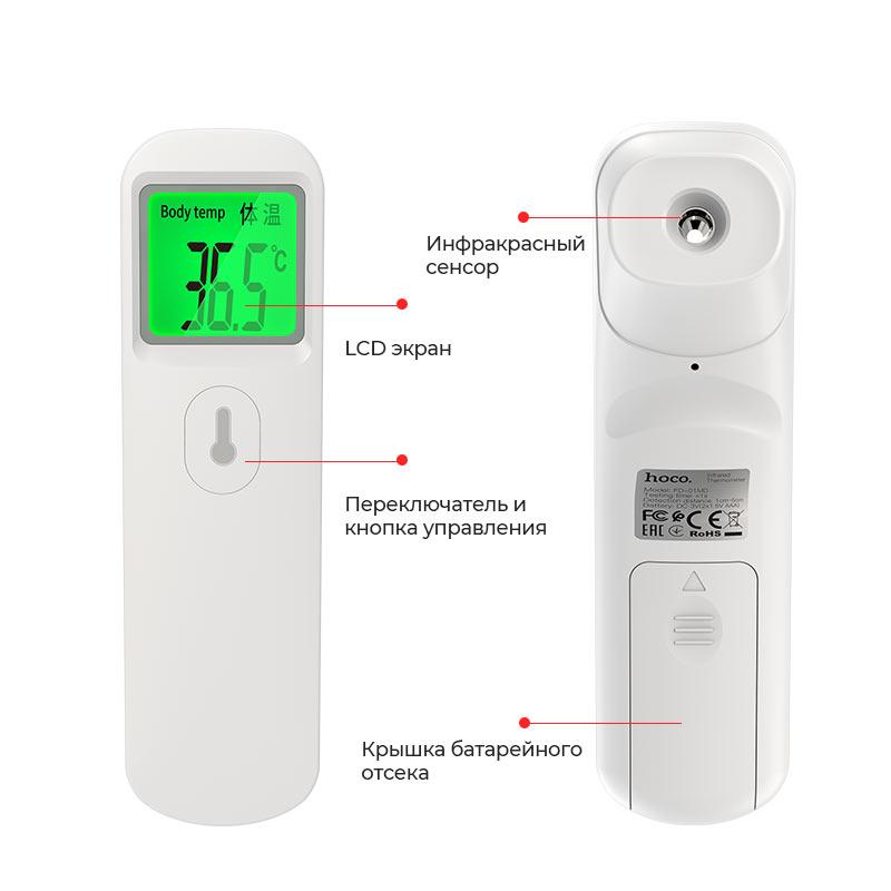 hoco fd 01md бесконтактный инфракрасный термометр описание